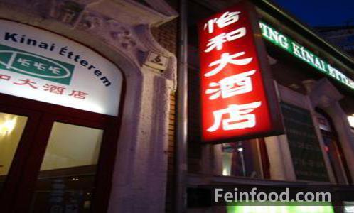 , 怡和大酒店, Ping kínai étterem