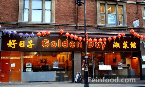 , 好日子湘菜馆, Golden Day Chinese Restaurant