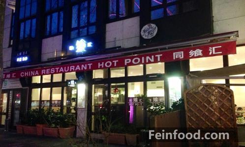, 同飨汇, China Restaurant Hot Point