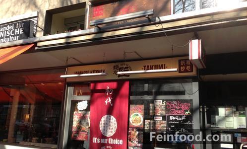 , , Restaurant Takumi