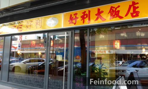 , 好利饭店, China Restaurant Ho Lee