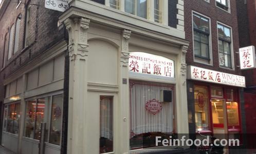 , 荣记饭店, Chinees Restaurant Wing Kee