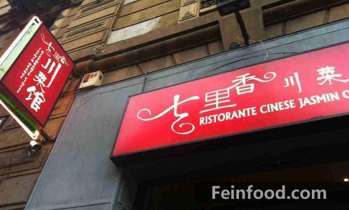 , 七里香川菜馆, Ristorante Cinese Jasmin Orange