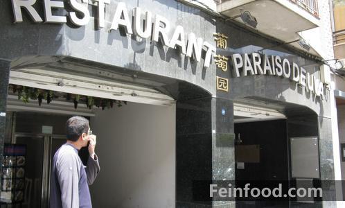 萨拉戈萨葡萄园餐馆