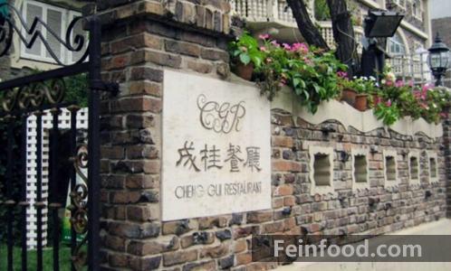 , 成桂餐厅, Cheng Gui Restaurant