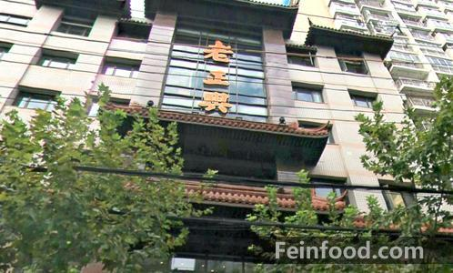 , 老正兴菜馆, Lao Zheng Xing