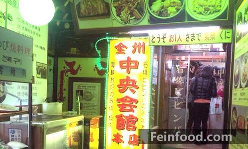 , 전주중앙회관 - 全州中央會館, Jeonju Jungang Restaurant