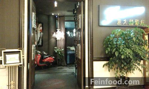 , 杰纳罗意大利餐厅, Gennaro Italian Restaurant