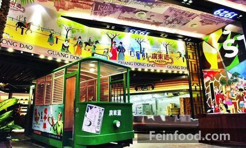 , 广东道至正餐厅, Guangdong Dao