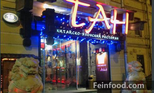 , , Restaurant Tan - Тан