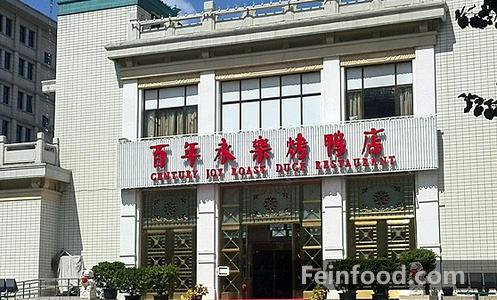 , 百年永乐烤鸭店, Century Joy Roast Duck Restaurant