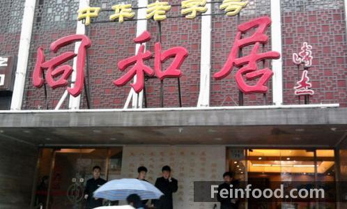 , 同和居 - 月坛店, Tong He Ju