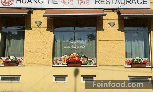 , 黄河饭店, Čínská restaurace Huang He
