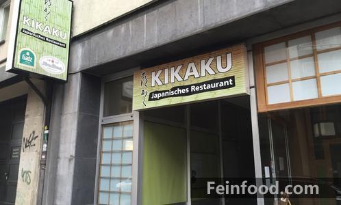 , きかく, Japanisch Restaurant Kikaku