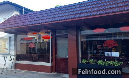 埃森东北楼餐馆