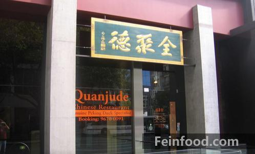 , 全聚德, Quanjude Peking Duck Restaurant