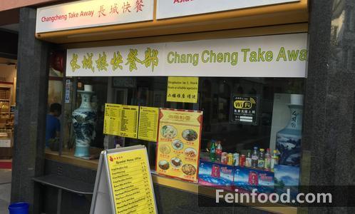 , 长城快餐, Chang Cheng Take Away