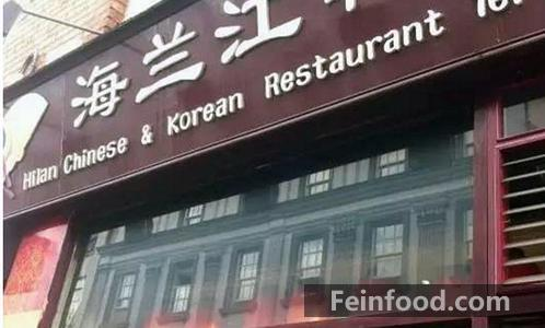 , 海兰江中韩料理, Hilan Chinese and Korean Restaurant
