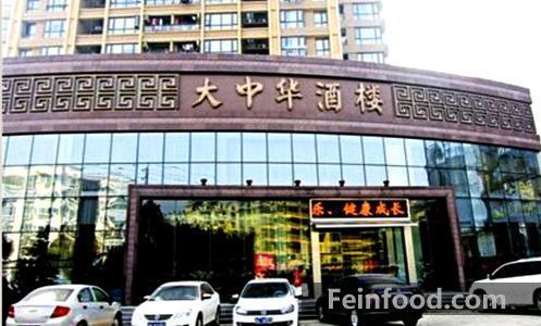 , 大中华酒楼 - 金地中心店, Da Zhong Hua