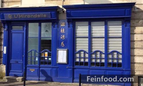 , 湘辣诱惑, Restaurant L'Hirondelle