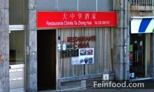 , 大中华酒家, Restaurante Chinês Ta Zhong Hua
