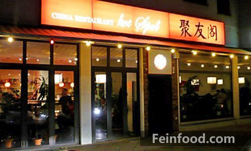 , 聚友阁, China Restaurant Hot Spot