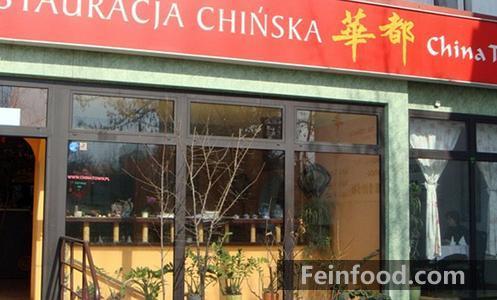 , 华都1店, China Town I