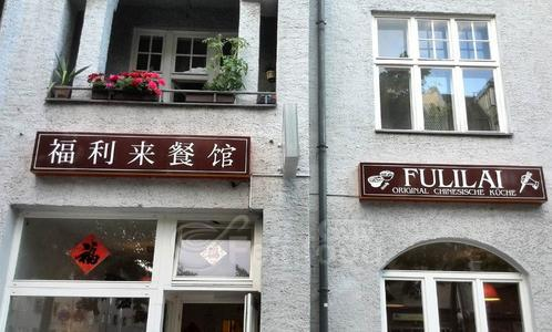 , 福利来, China Restaurant Fulilai