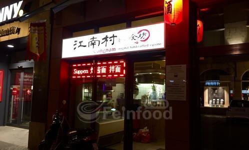 China Restaurant Gangnam,江南...