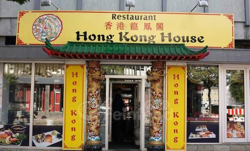 , 香港龙凤阁, Restaurant Hong Kong House