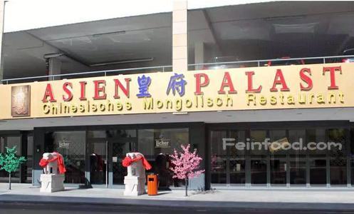 Asien Palast 皇府大酒家 Feinfood Com Giessen Deutschland