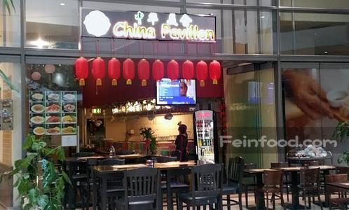 , 中华美食店, Restaurant China Pavillon