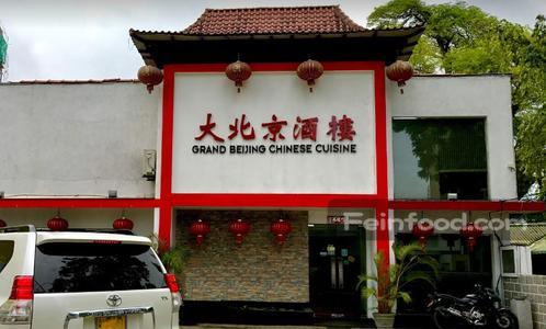 , 大北京酒楼, Grand Beijing Chinese Restaurant