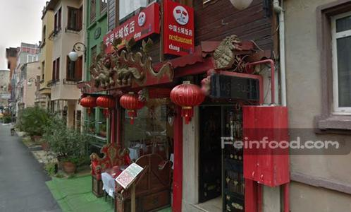 , 中国长城饭店 2, Restaurant Chang Cheng 2